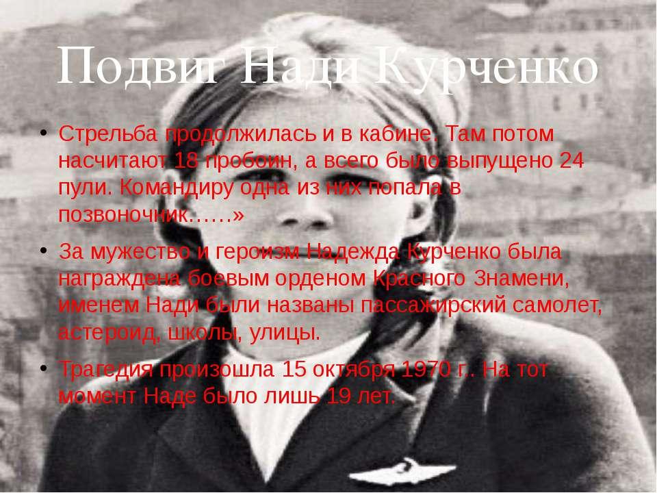 Подвиг Нади Курченко Стрельба продолжилась и в кабине. Там потом насчитают 18...