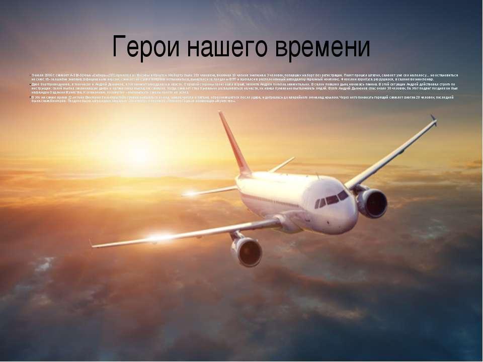 Герои нашего времени 9 июля 2006 г. самолет А-310-324 а/к «Сибирь» (S7) приле...