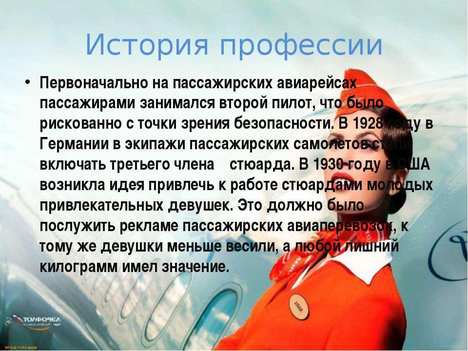 История профессии Первоначально на пассажирских авиарейсах пассажирами занима...