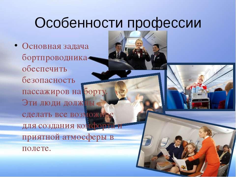 Особенности профессии Основная задача бортпроводника- обеспечить безопасность...
