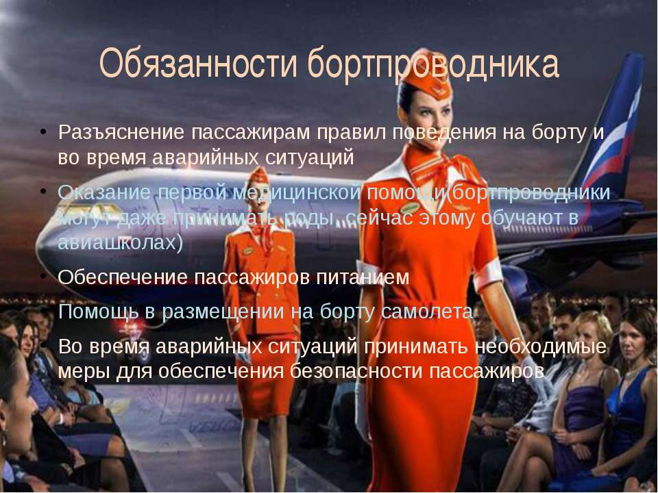 Обязанности бортпроводника Разъяснение пассажирам правил поведения на борту и...