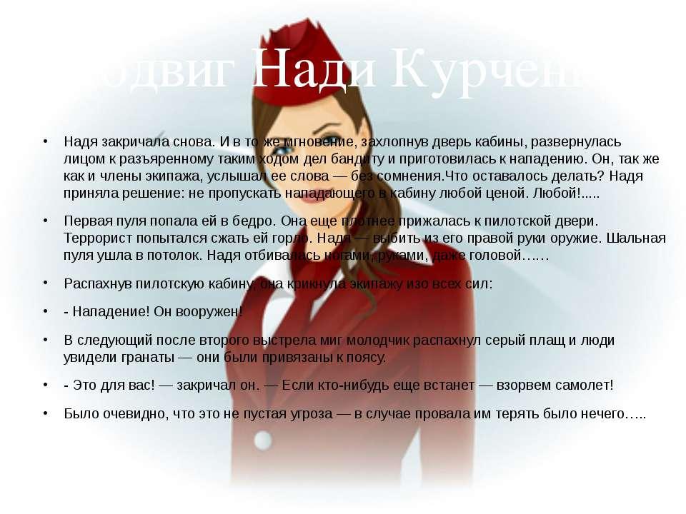 Подвиг Нади Курченко Надя закричала снова. И в то же мгновение, захлопнув две...