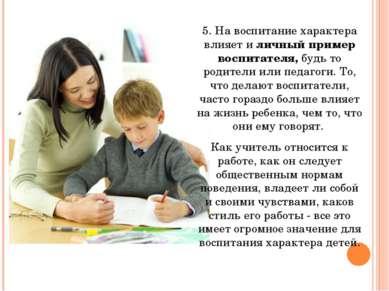 5. На воспитание характера влияет и личный пример воспитателя, будь то родите...
