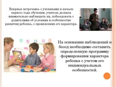 Впервые встречаясь с учениками в начале первого года обучения, учитель должен...