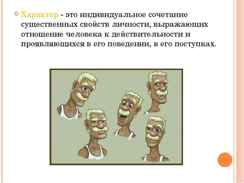 Характер - это индивидуальное сочетание существенных свойств личности, выража...