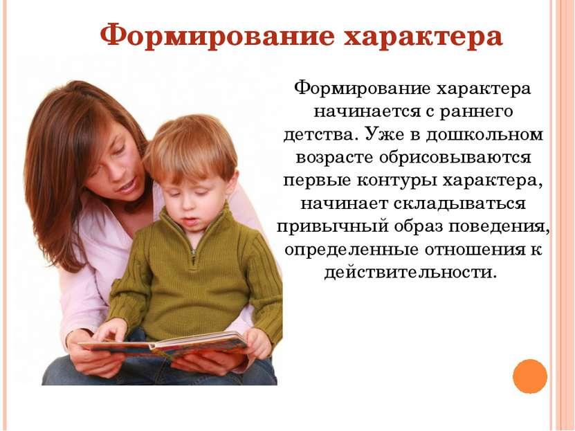 Формирование характера начинается с раннего детства. Уже в дошкольном возраст...