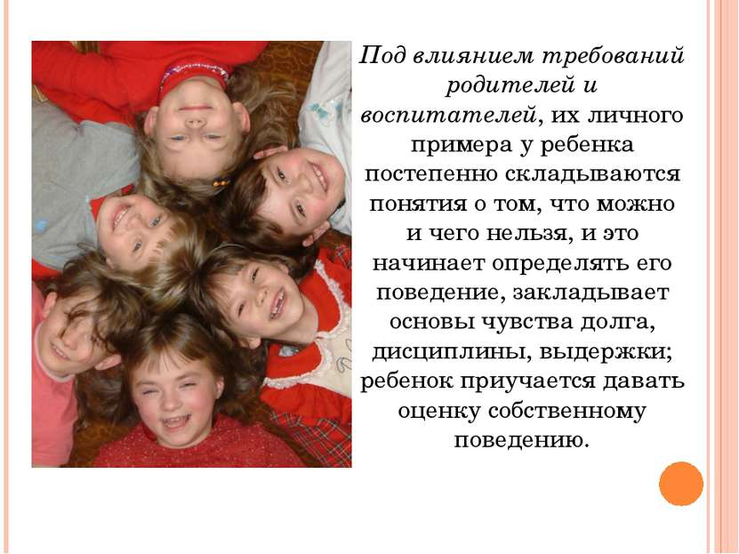 Под влиянием требований родителей и воспитателей, их личного примера у ребенк...