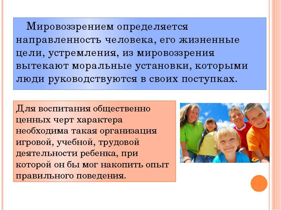 Мировоззрением определяется направленность человека, его жизненные цели, устр...