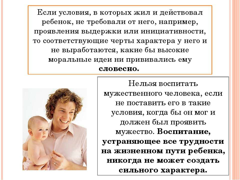 Если условия, в которых жил и действовал ребенок, не требовали от него, напри...