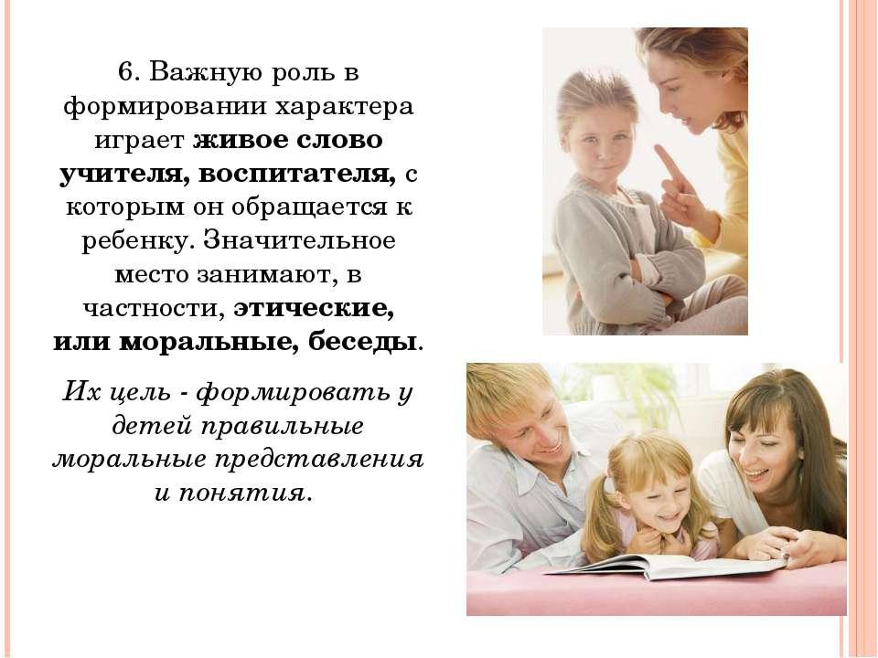 6. Важную роль в формировании характера играет живое слово учителя, воспитате...