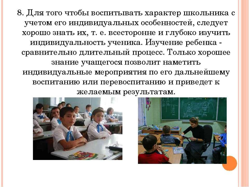 8. Для того чтобы воспитывать характер школьника с учетом его индивидуальных ...