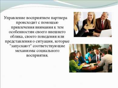 Управление восприятием партнера происходит с помощью привлечения внимания к т...