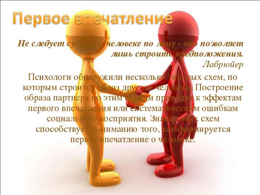 Не следует судить о человеке по лицу - оно позволяет лишь строить предположен...