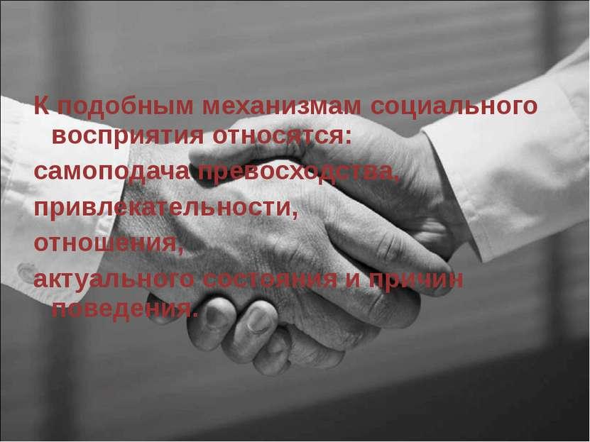 К подобным механизмам социального восприятия относятся: К подобным механизмам...