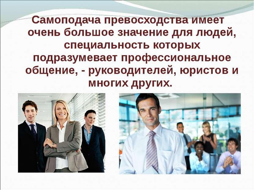 Самоподача превосходства имеет очень большое значение для людей, специальност...
