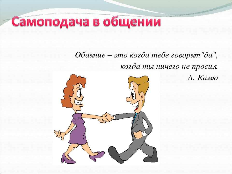 """Обаяние – это когда тебе говорят""""да"""", Обаяние – это когда тебе гово..."""
