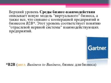 """Верхний уровень Среды бизнес-взаимодействия описывает новую модель """"виртуальн..."""
