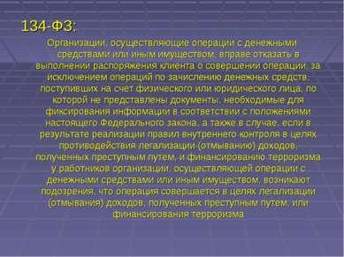134-ФЗ: Организации, осуществляющие операции с денежными средствами или иным ...