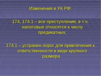 Изменения в УК РФ: 174, 174.1 – все преступления, в т.ч. налоговые относятся ...