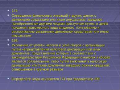 174: Совершение финансовых операций и других сделок с денежными средствами ил...