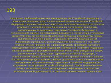 193 Нарушение требований валютного законодательства Российской Федерации о за...