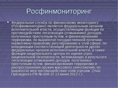 Росфинмониторинг Федеральная служба по финансовому мониторингу (Росфинмонитор...