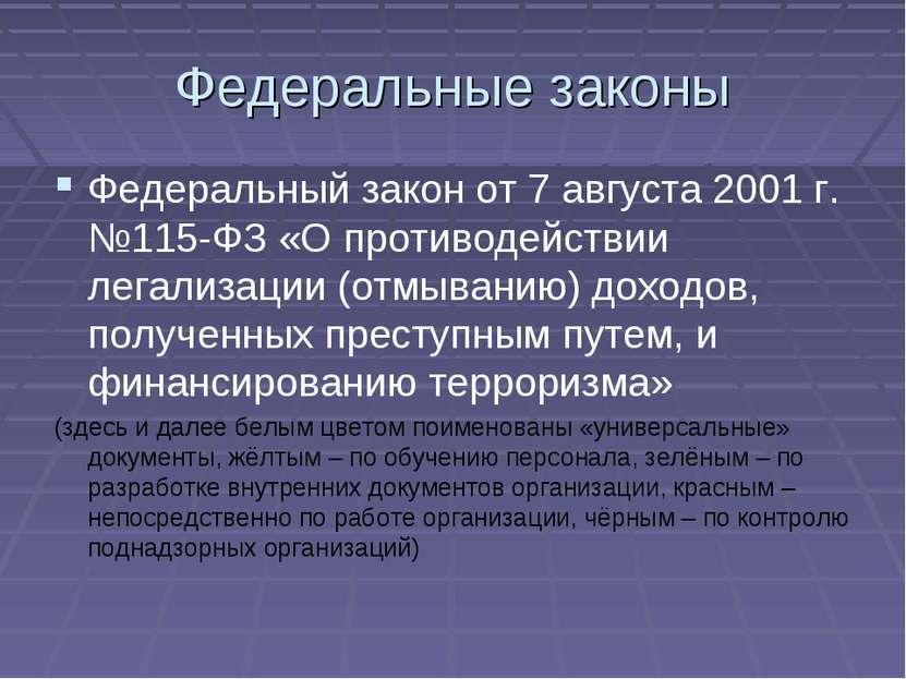 Федеральные законы Федеральный закон от 7 августа 2001 г. №115-ФЗ «О противод...