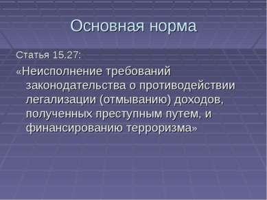 Основная норма Статья 15.27: «Неисполнение требований законодательства о прот...