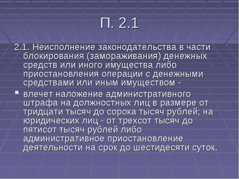 П. 2.1 2.1. Неисполнение законодательства в части блокирования (замораживания...