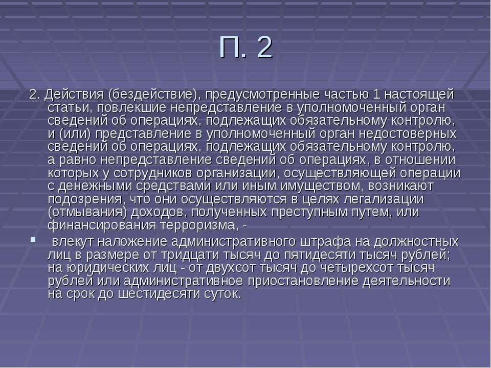П. 2 2. Действия (бездействие), предусмотренные частью 1 настоящей статьи, по...