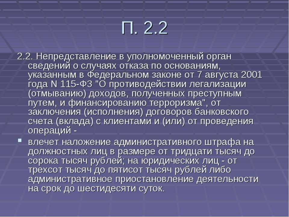П. 2.2 2.2. Непредставление в уполномоченный орган сведений о случаях отказа ...