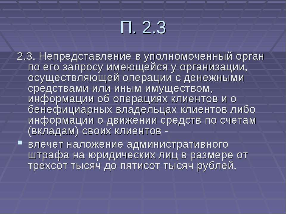 П. 2.3 2.3. Непредставление в уполномоченный орган по его запросу имеющейся у...