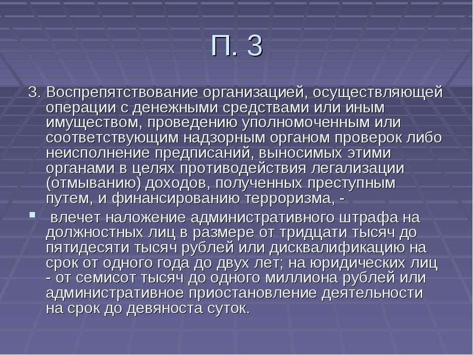 П. 3 3. Воспрепятствование организацией, осуществляющей операции с денежными ...