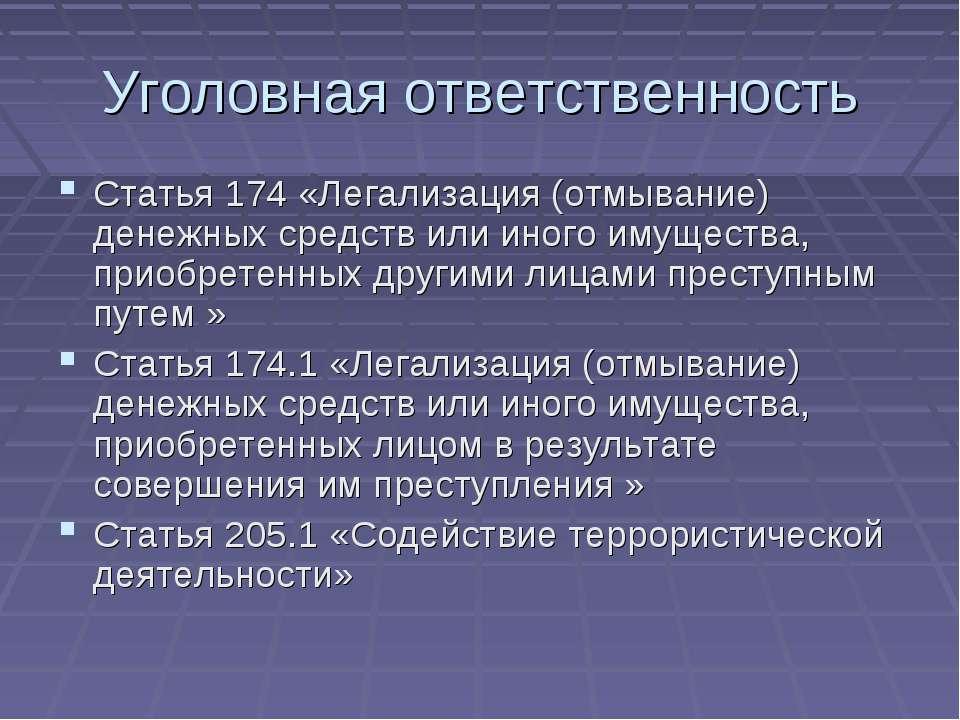 Уголовная ответственность Статья 174 «Легализация (отмывание) денежных средст...