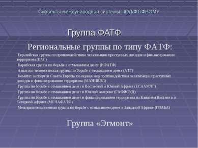 Субъекты международной системы ПОД/ФТ/ФРОМУ Группа ФАТФ Региональные группы п...