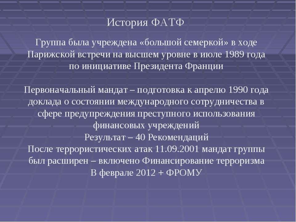 История ФАТФ Группа была учреждена «большой семеркой» в ходе Парижской встреч...