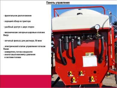 фронтальное расположение хороший обзор из трактора удобный доступ с двух стор...