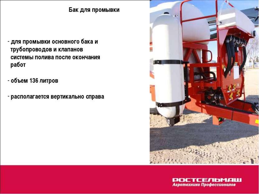 для промывки основного бака и трубопроводов и клапанов системы полива после о...