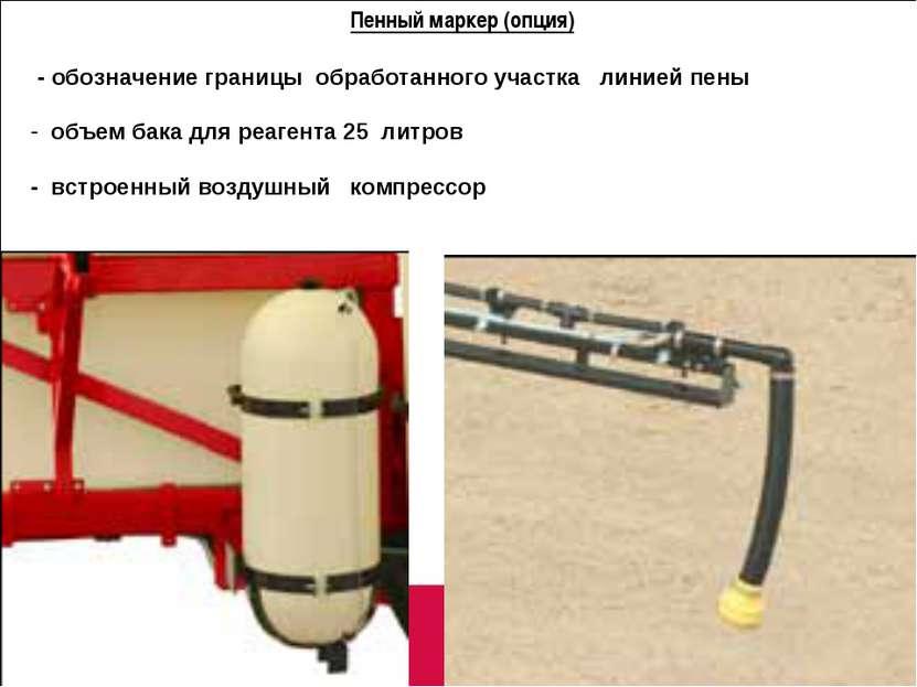 - обозначение границы обработанного участка линией пены объем бака для реаген...