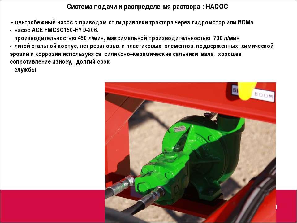 - центробежный насос с приводом от гидравлики трактора через гидромотор или В...