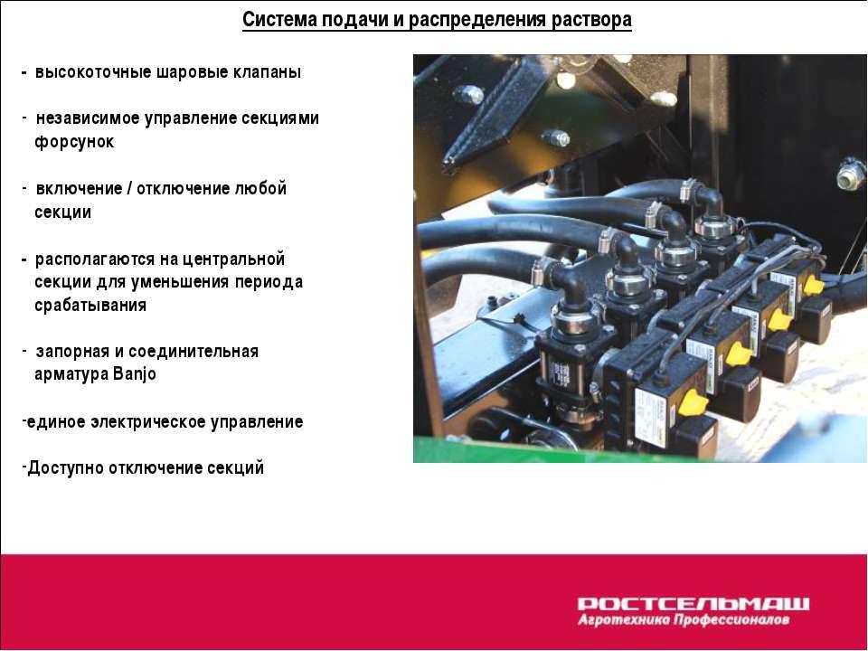 - высокоточные шаровые клапаны независимое управление секциями форсунок включ...