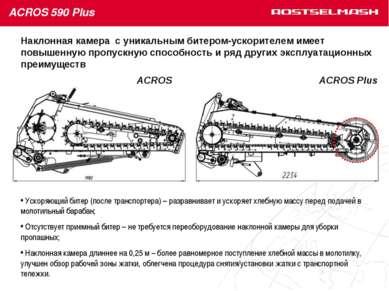 Наклонная камера с уникальным битером-ускорителем имеет повышенную пропускную...