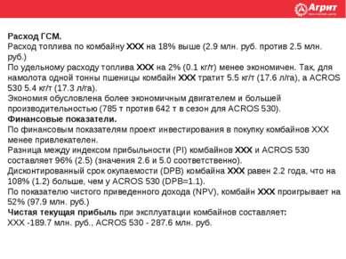 Расход ГСМ. Расход топлива по комбайну ХХХ на 18% выше (2.9 млн. руб. против ...