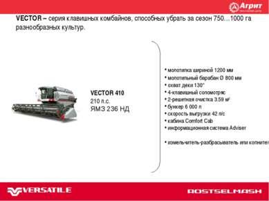 TORUM 740 VECTOR – серия клавишных комбайнов, способных убрать за сезон 750…1...