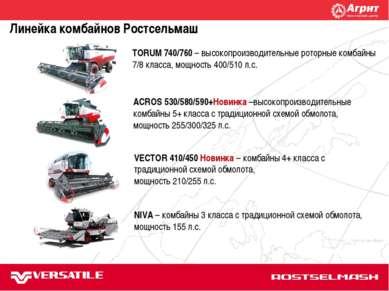 Линейка комбайнов Ростсельмаш TORUM 740/760 – высокопроизводительные роторные...