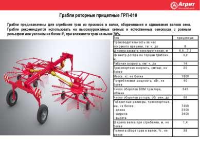 Грабли роторные прицепные ГРП-810 Грабли предназначены для сгребания трав из ...
