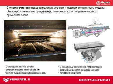 TORUM 740 Система очистки с предварительным решетом и мощным вентилятором соз...