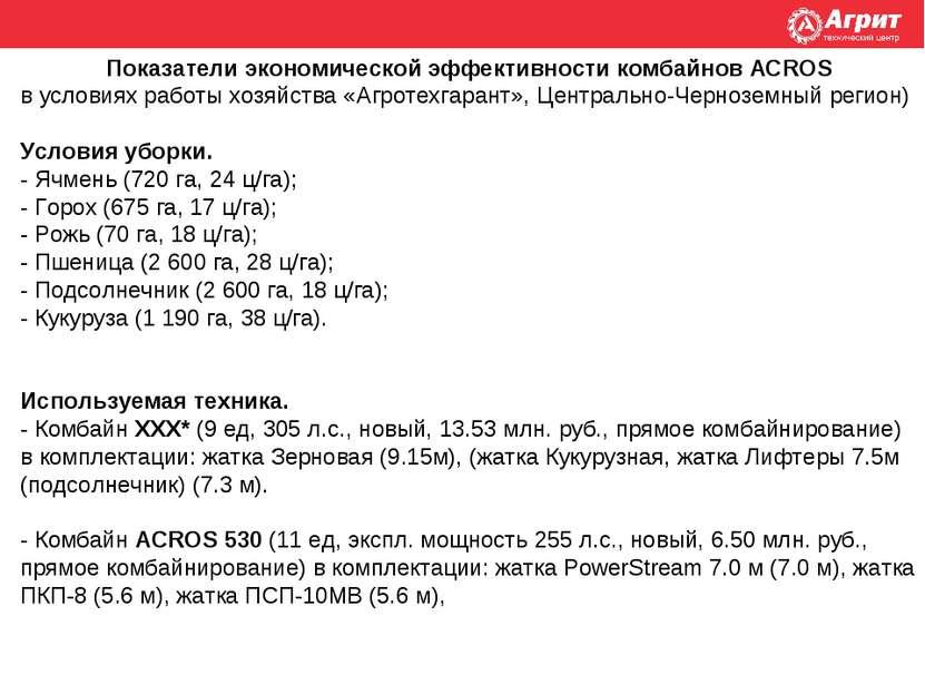 Показатели экономической эффективности комбайнов ACROS в условиях работы хозя...