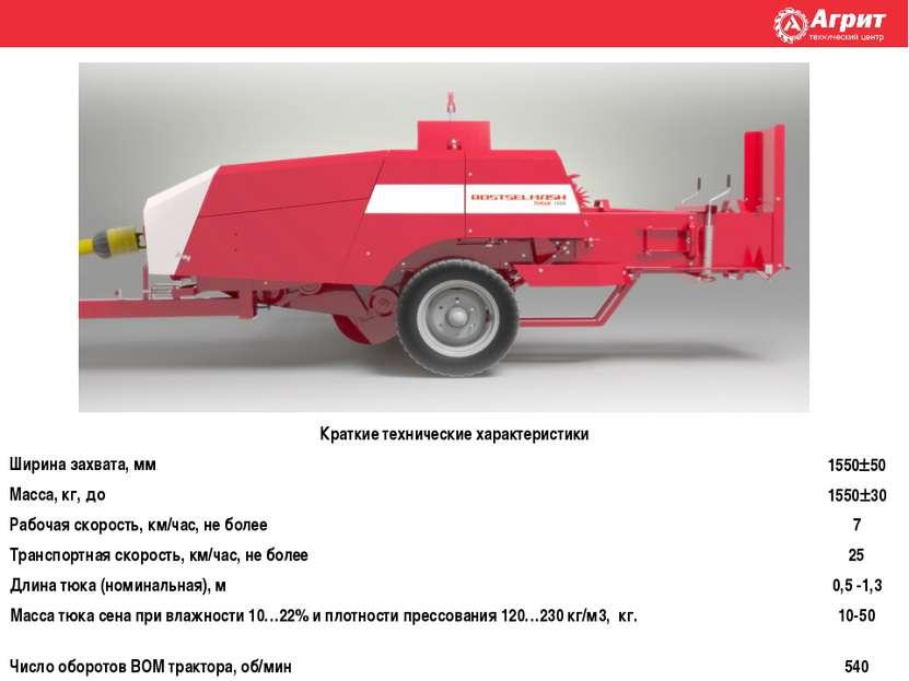 Краткие технические характеристики Ширина захвата, мм 1550 50 Масса, кг, до 1...