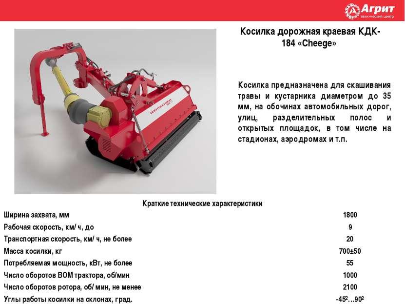 Косилка дорожная краевая КДК-184 «Cheege» Косилка предназначена для скашивани...